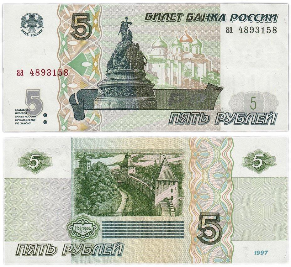 купить 5 рублей 1997 серия аа