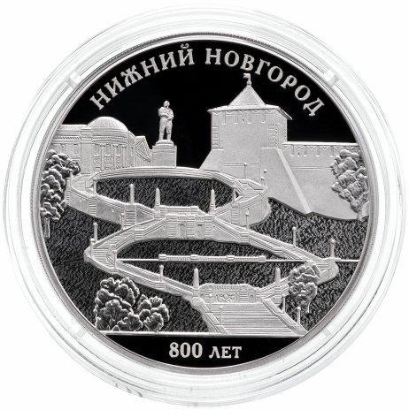 купить 3 рубля 2021 «800-летие основания  г. Нижнего Новгорода»