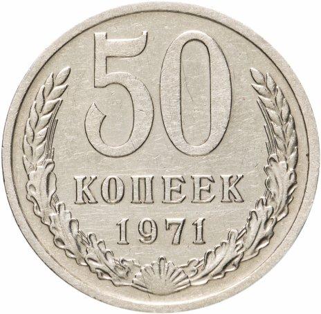 купить 50 копеек 1971