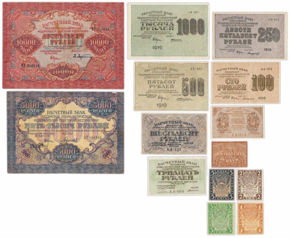 купить Полный набор банкнот 1919-1920 гг. 1, 2, 3, 5, 15, 30, 50, 60, 100, 250, 500, 1000, 5000 и 10000 рублей (14 бон)