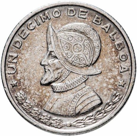 купить Панама 1/10 бальбоа (balboa) 1930-1962 серебро