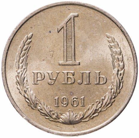 купить 1 рубль  1961 Штемпельный блеск