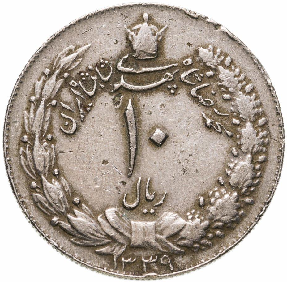 купить Иран 10 риалов (rials) 1960