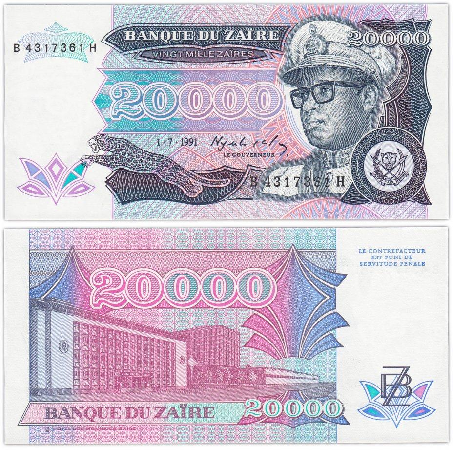 купить Заир 20000 заир 1991