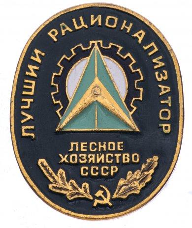 купить Знак Лучший Рационализатор Лесное Хозяйство СССР  (Разновидность случайная )