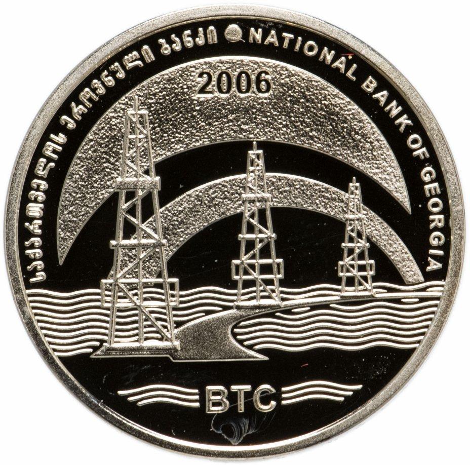 """купить Грузия 3 лари 2006 """"Нефтепровод Баку-Тбилиси-Джейхан"""""""
