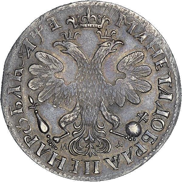 купить 1 рубль 1705 года МД буква перевернута