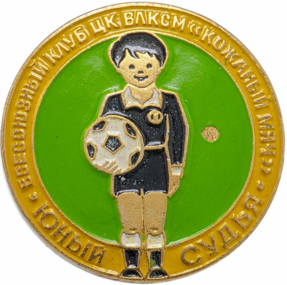 купить Значок  Всесоюзный  Клуб ЦК ВЛКСМ Кожаный Мяч - Юный Судья -