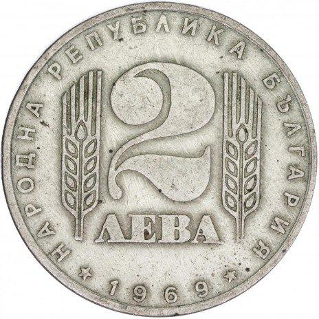"""купить Болгария 2 лева 1969 """"25 лет социалистической революции"""""""