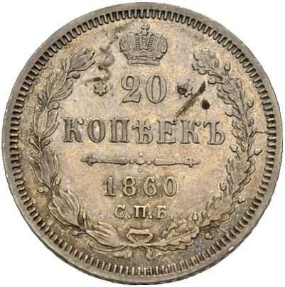 купить 20 копеек 1860 года СПБ-ФБ хвост широкий, бант уже