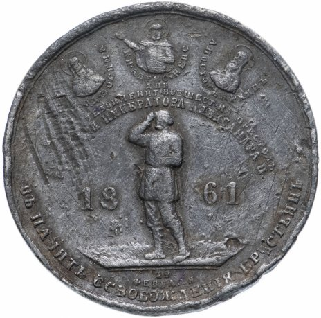 """купить Медаль """"В память освобождения крестьян, Александр II. 1861 год"""""""