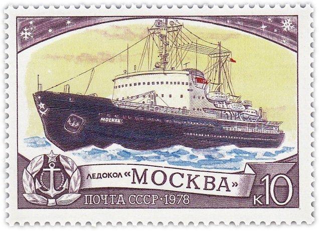 """купить 10 копеек 1978 """"Ледоколы: """"Москва"""""""
