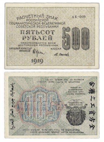 купить Брак 500 рублей 1919 перевернута оборотная сторона