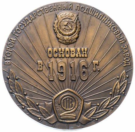 """купить Медаль  """"Второй государственный подшипниковый завод"""""""