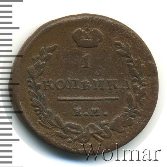 купить 1 копейка 1812 года ЕМ-НМ