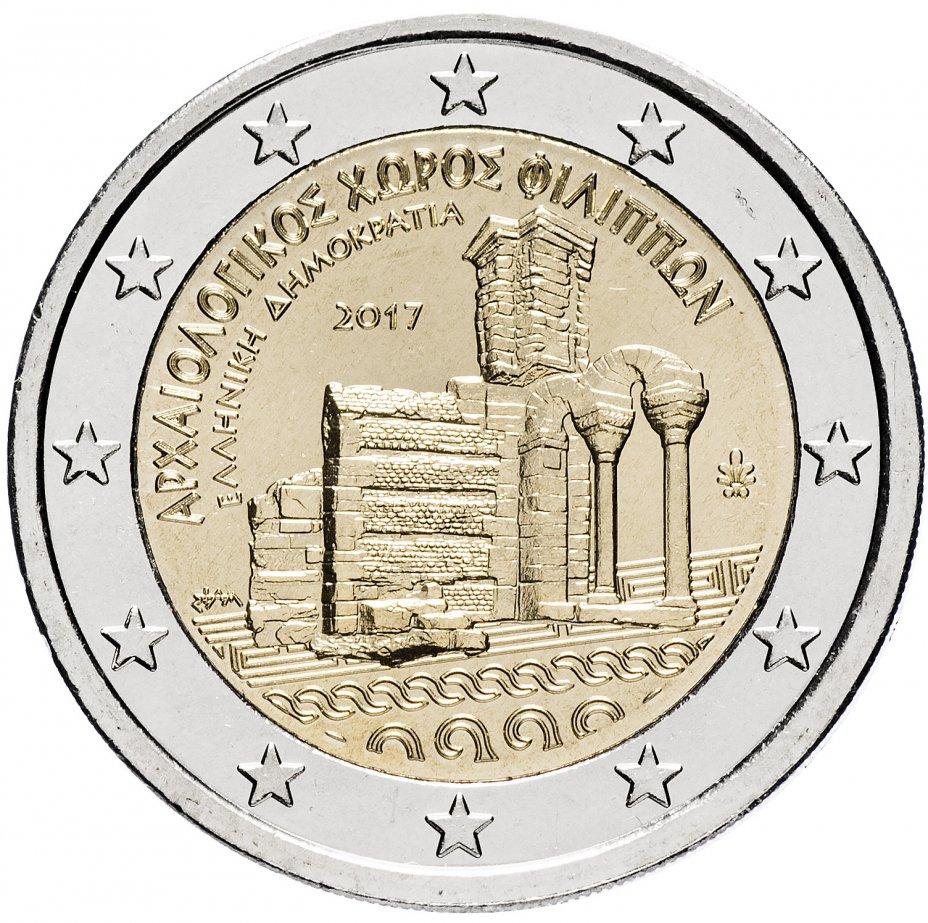 """купить Греция 2 евро 2017 """"Филиппы"""""""