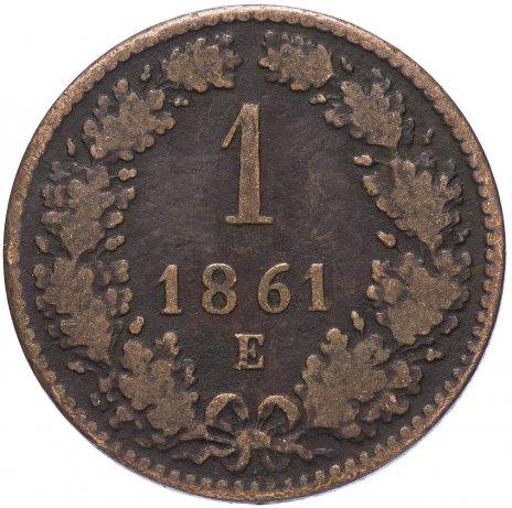 купить Австрия 1 крейцер 1861 E