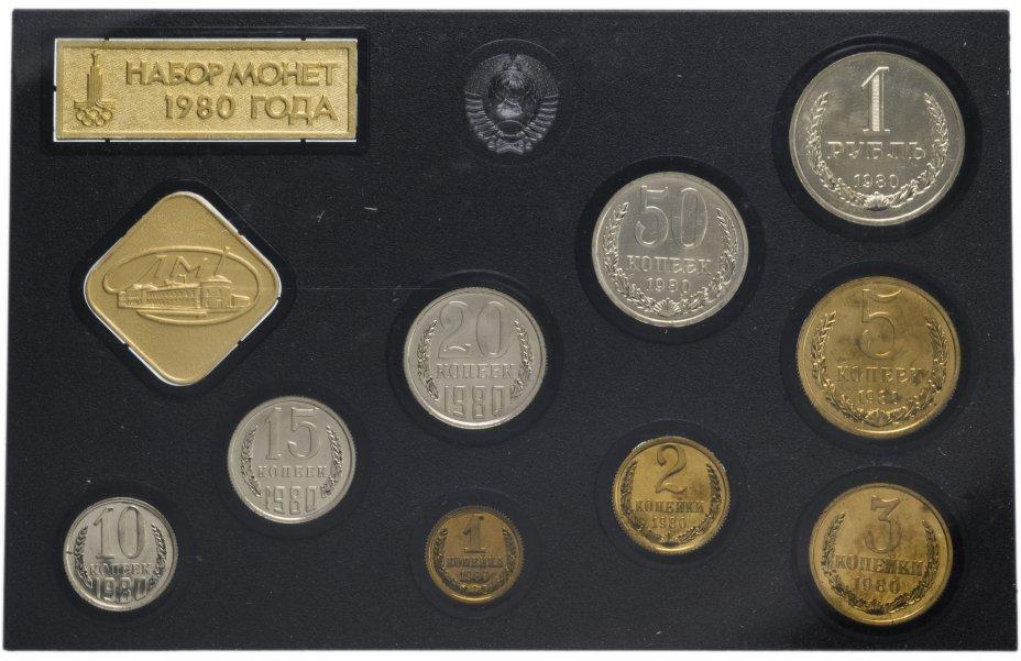 купить Годовой набор Госбанка СССР 1980 года ЛМД жёсткий