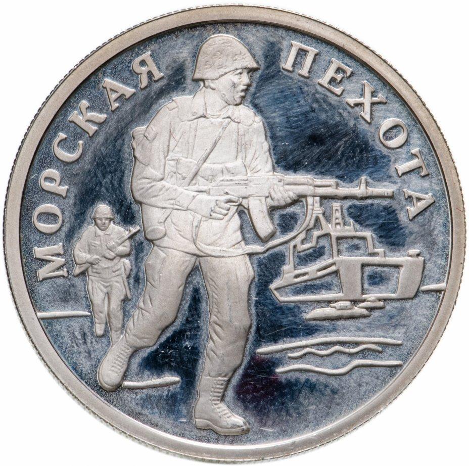 купить 1 рубль 2005 ММД Морская пехота высадка на берег современного морского пехотинца