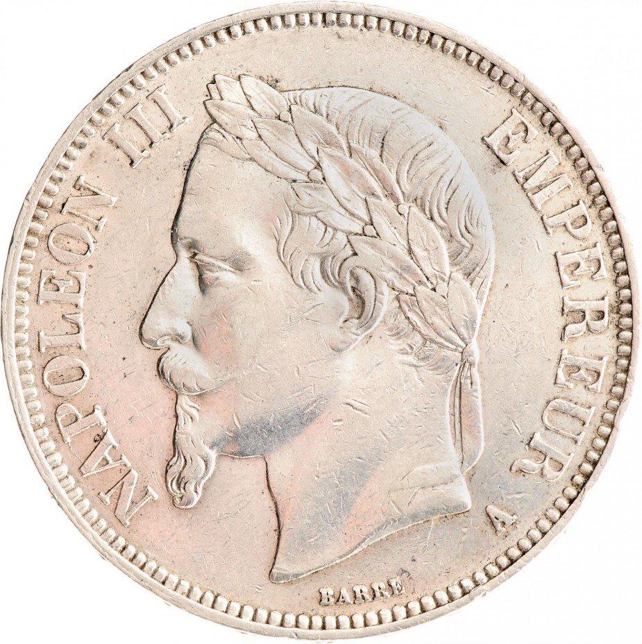 """купить Франция  5 франков 1868 """"Наполеон III"""""""
