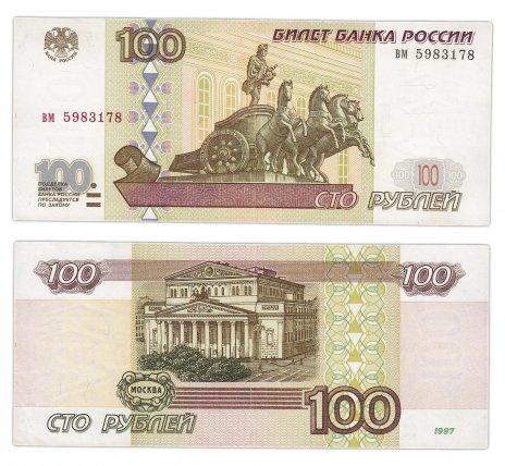 купить 100 рублей 1997 (без модификации), тип литер маленькая/маленькая