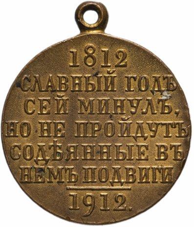 """купить Медаль """"В память 100-летия Отечественной войны 1812 г."""""""