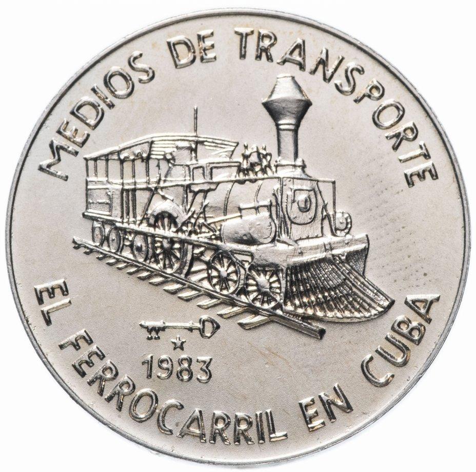 купить Куба 1 песо (peso) 1983 Транспорт Кубы - Железная дорога