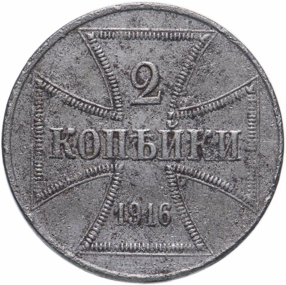 купить 2 копейки 1916 J  Германская оккупация, Биткин №5
