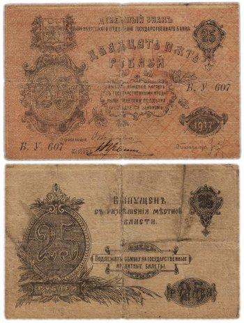 купить Оренбург (Дутов) 25 рублей 1917