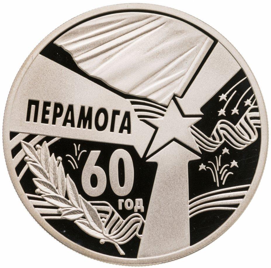 """купить Беларусь 1 рубль 2005 """"60 лет Победы"""""""