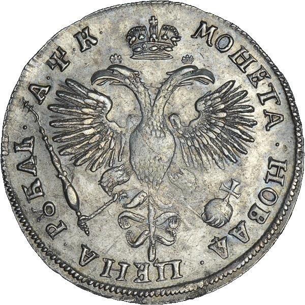 купить 1 рубль 1720 года KO с пряжкой, без арабесок