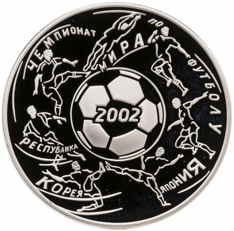купить 3 рубля 2002 ММД чемпионат мира по футболу