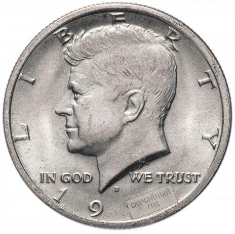 купить США 50 центов (half dollar) 1971-1976