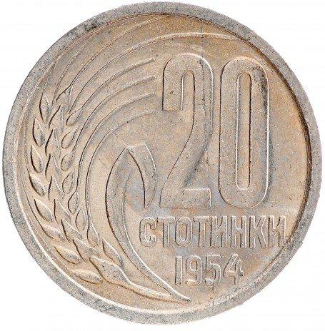 купить 20 сотинок 1954 Болгария