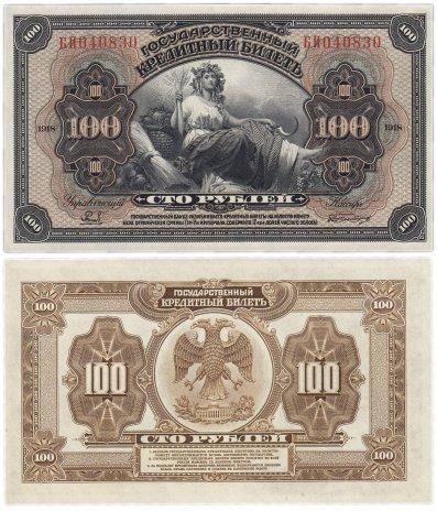купить Временное правительство России 100 рублей 1918 две подписи