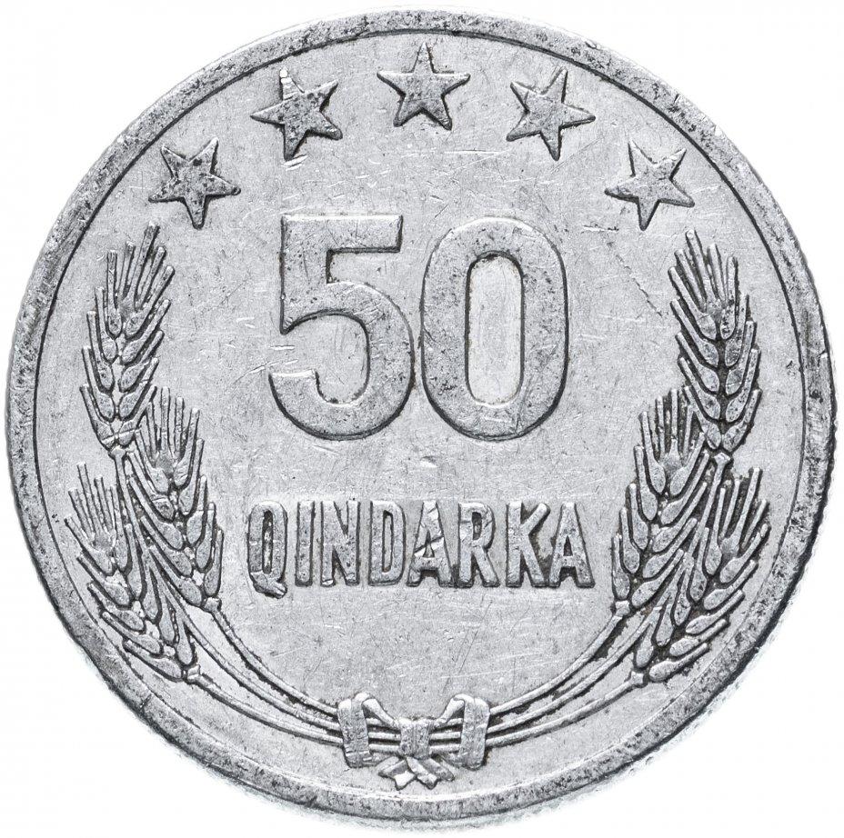 купить Албания 50 киндарок (qindarka) 1964