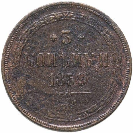 купить 3 копейки 1859 ЕМ  нового образца (1860-1867)