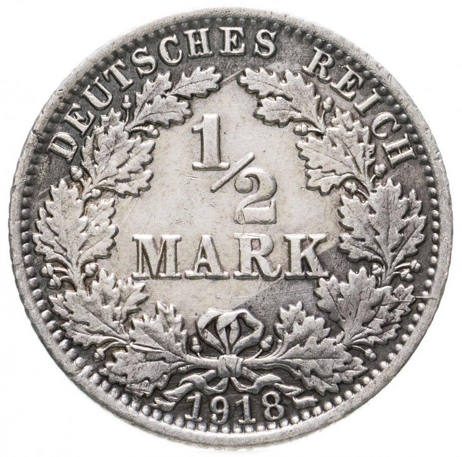 """купить Германия 1/2марки (mark) 1918 A  знак монетного двора: """"A"""" - Берлин"""
