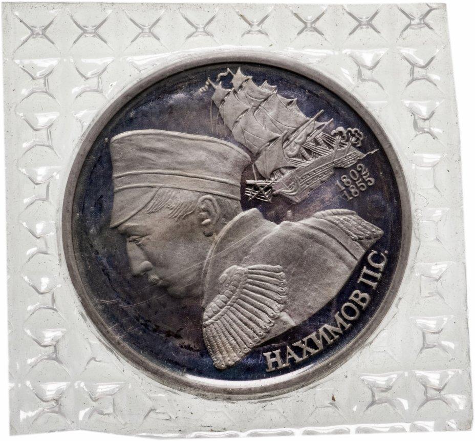 купить 1 рубль 1992 ЛМД Proof 190-летие со дня рождения П.С. Нахимова, в запайке