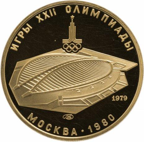 "купить 100 рублей 1979 ЛМД Proof ""XXII Олимпиада 1980г в Москве - велотрек"""
