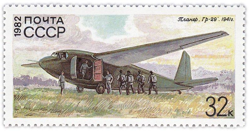 """купить 32 копейки 1982 """"История планеризма: """"Гр-29"""""""