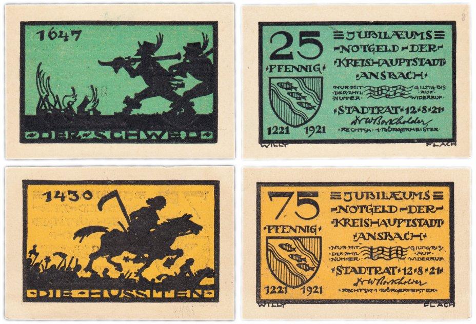 купить Германия (Бавария: Ансбах) набор из 2-х нотгельдов 1921