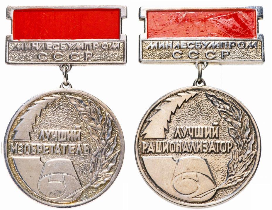 """купить Набор из 2х медалей 1974 г """"Лучший изобретатель, лучший рационализатор Минлесбумпром СССР"""", булавка"""