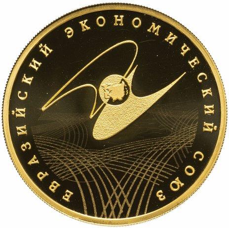 купить 100 рублей 2015 года СПМД Евразийский экономический союз Proof ЕАЭС