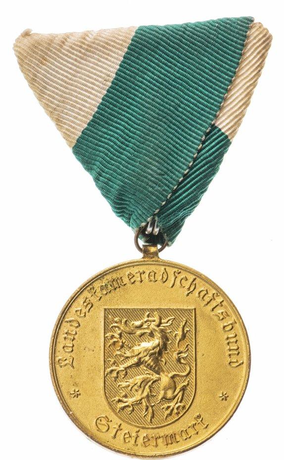 """купить Австро-Венгрия медаль """"50 лет безупречной службы"""""""