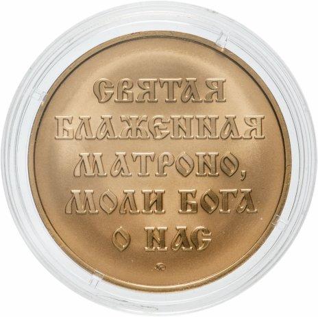 купить Медаль Покровский Ставропигиальный женский монастырь