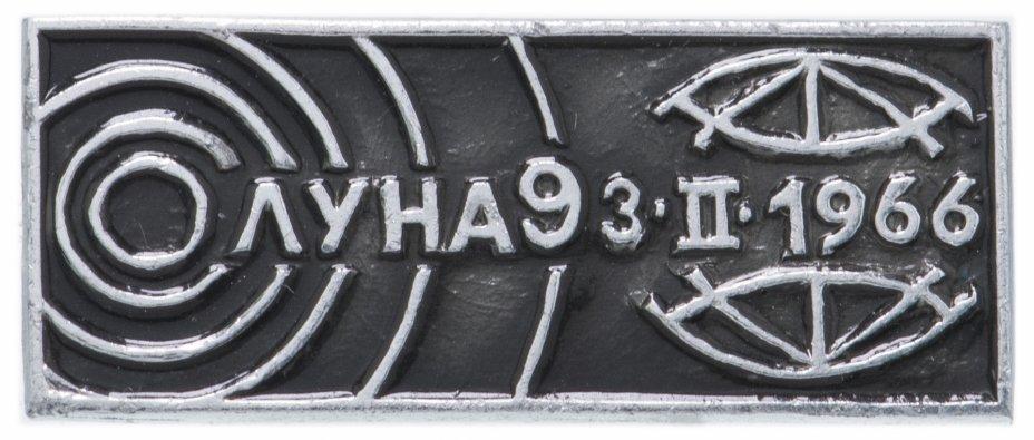 купить Значок ЛУНА - 9 Космос (Разновидность случайная )