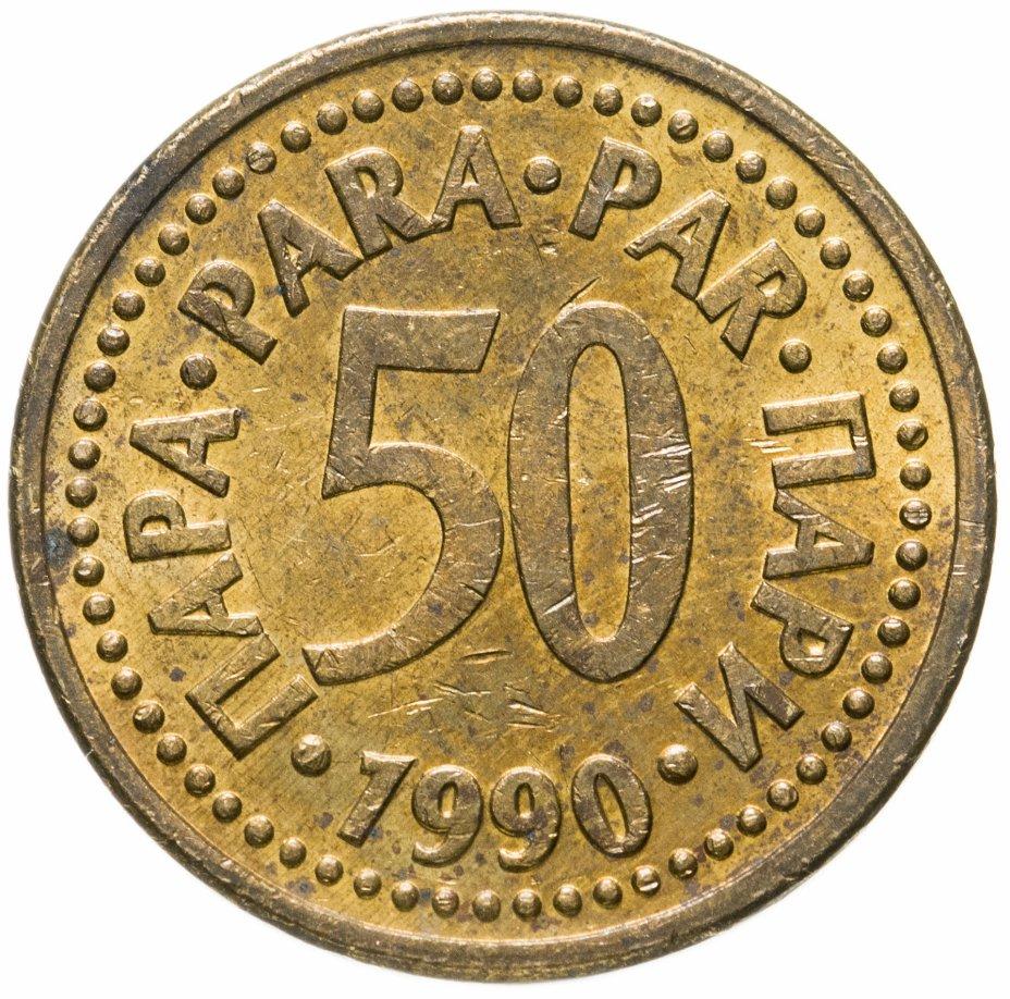 купить Югославия 50 пар (пара, para) 1990