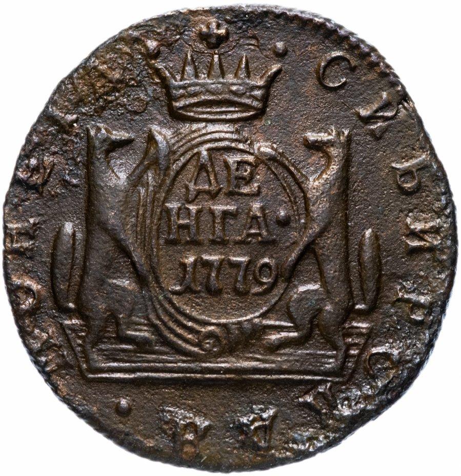 купить денга 1779 КМ   сибирская монета