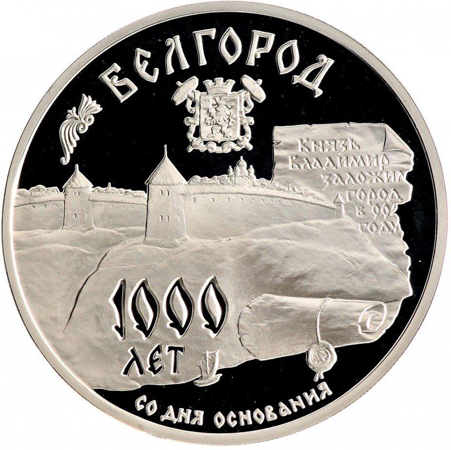 купить 3 рубля 1995 ММД Proof 1000-летие основания г. Белгорода